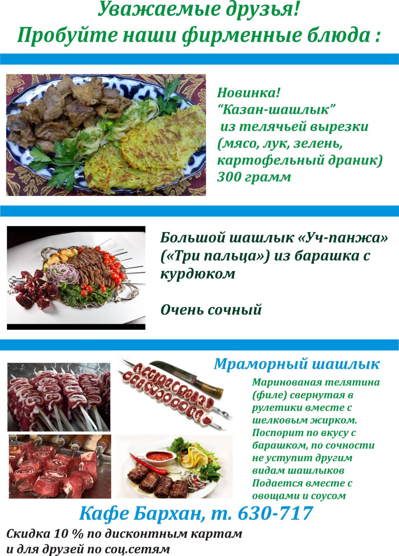 шашлык, мясо, гриль